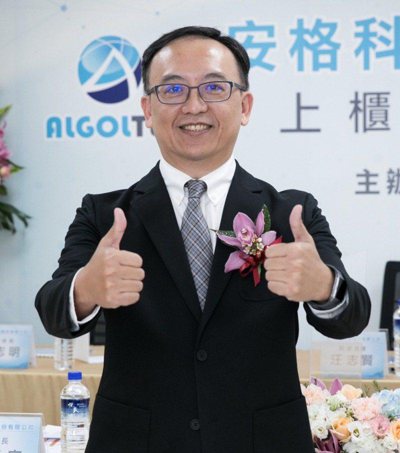安格總經理藍世旻表示,從三方向調整營運策略,凝聚內部共識。藍世旻/提供