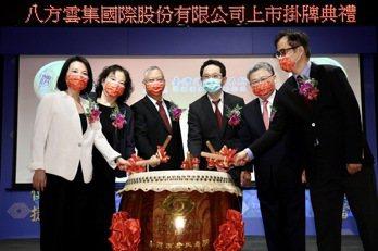 八方雲集昨天掛牌上市。董事長林欣怡(左)等人出席。八方雲集/提供