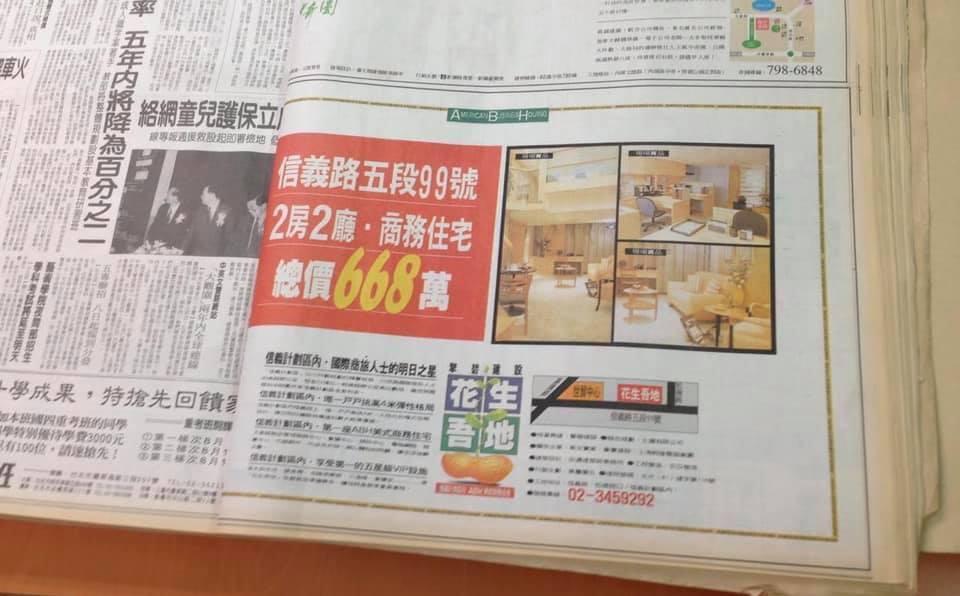 作家黃大米貼出早期報紙建案廣告,只見台北市信義路一處建案當時只要668萬,如今早...