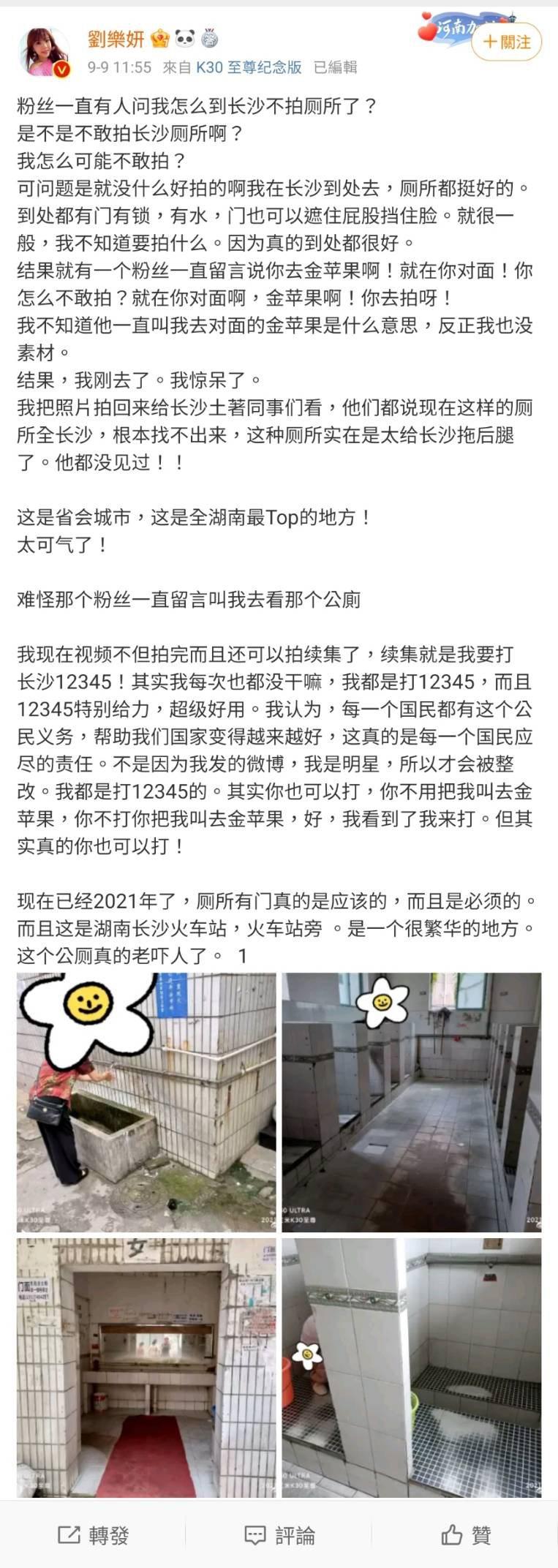 劉樂妍抱怨大陸仍有一些公廁沒有門。 圖/擷自weibo。