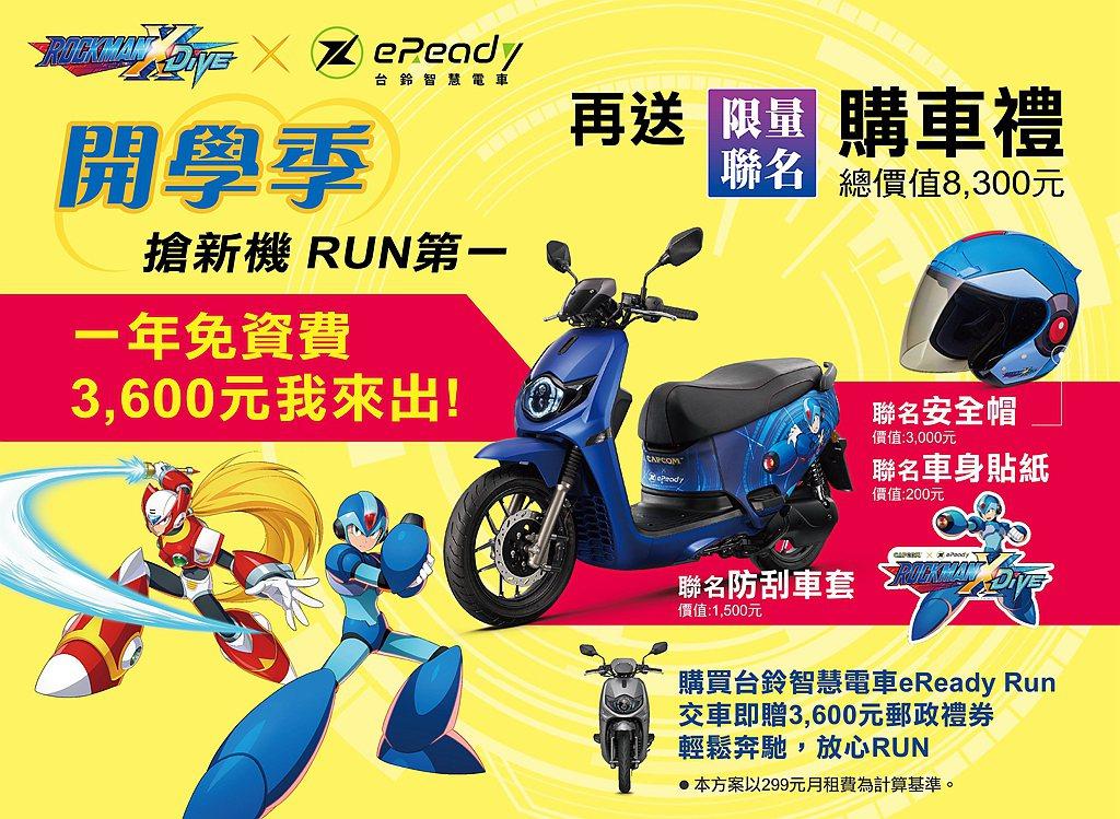 即日起至10月31日,凡購買eReady Run(建議售價88,000元),即享...