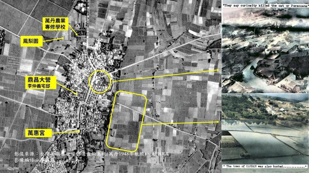 由萬丹早期航照推測1945年2月20日美軍405中隊炸射當地的照片拍攝位置。 影像編修/廖英雁