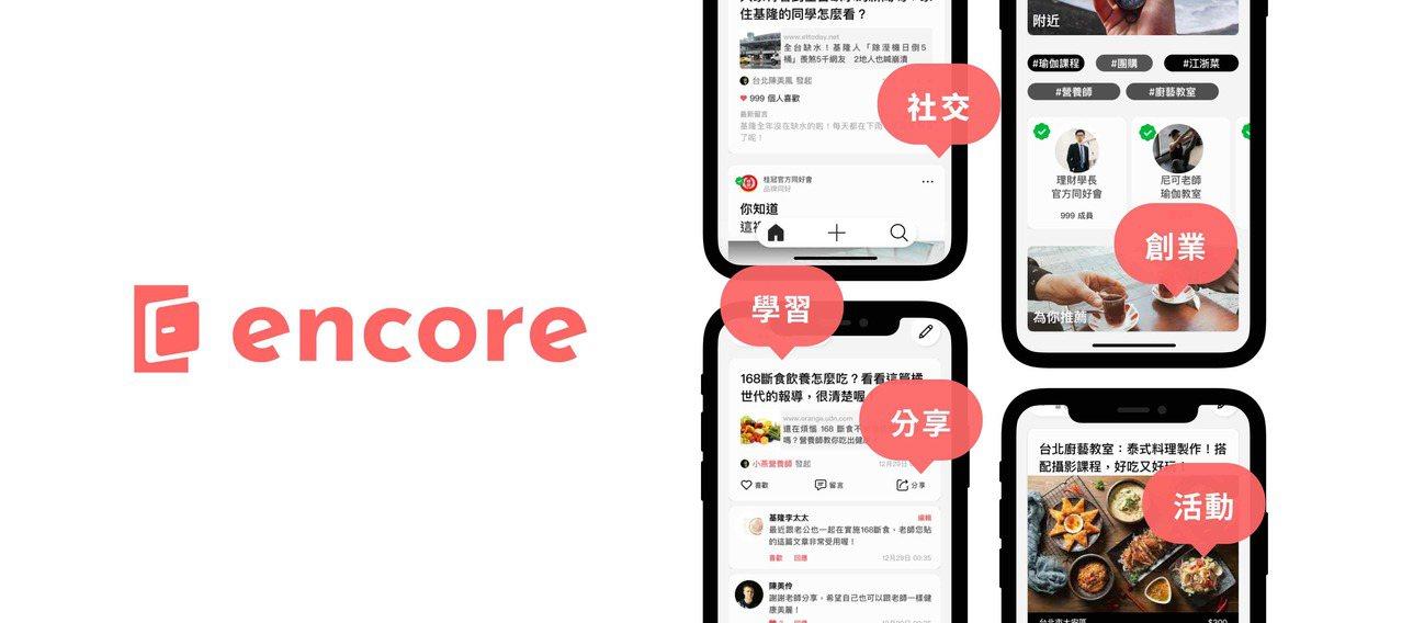 Encore App全新改版,使用體驗更直覺,並新增了「同好」功能。 圖/Enc...