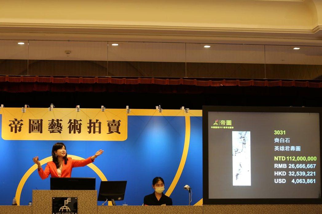 甫圓滿結束的「帝圖藝術2021春季拍賣會」中,齊白石《英雄君壽圖》以新台幣1.1...