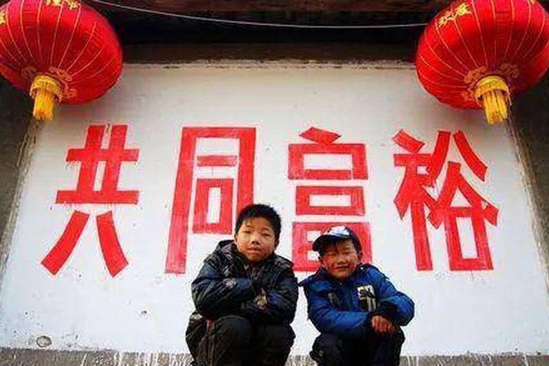 中國的南北差距會影響「共同富裕」目標的推進。圖/取材自微博