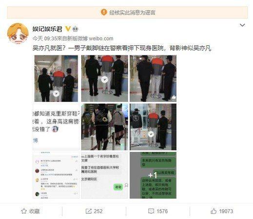 吳亦凡看醫生的照片為假。圖/摘自微博
