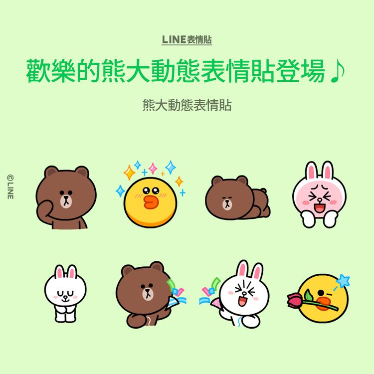 INE貼圖化身聊天神隊友,首度推出「動態表情貼」圖/LINE台灣提供
