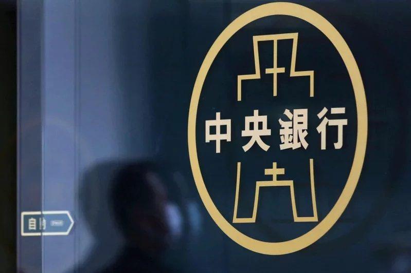 中央銀行。圖/本報資料照片