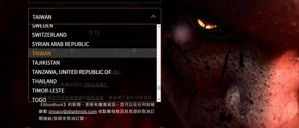 創立會員帳號的國家/地區欄位可直接選擇台灣/圖片截自Sharkmob官網