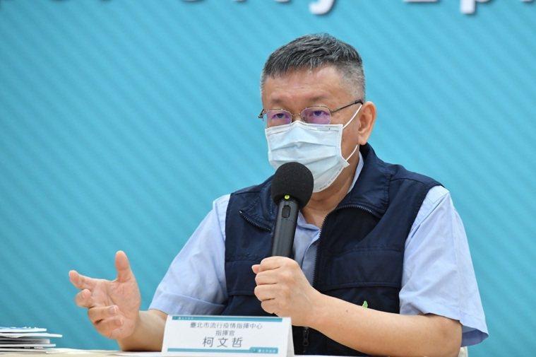 台北市長柯文哲下午舉行防疫記者會。 圖/北市府提供