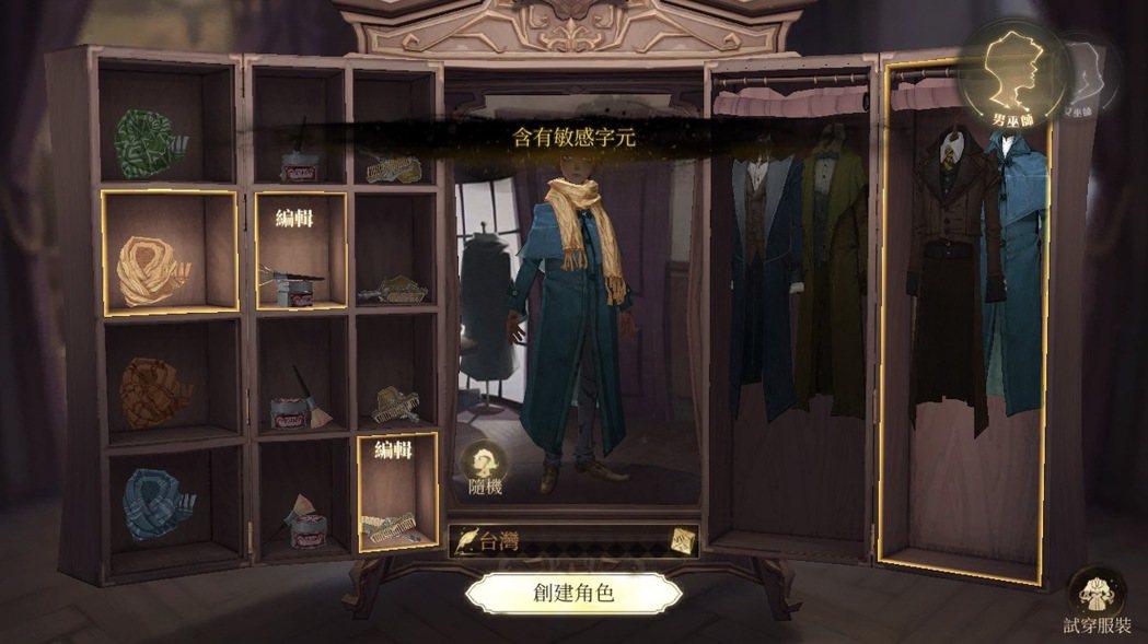 截自《哈利波特:魔法覺醒》遊戲畫面