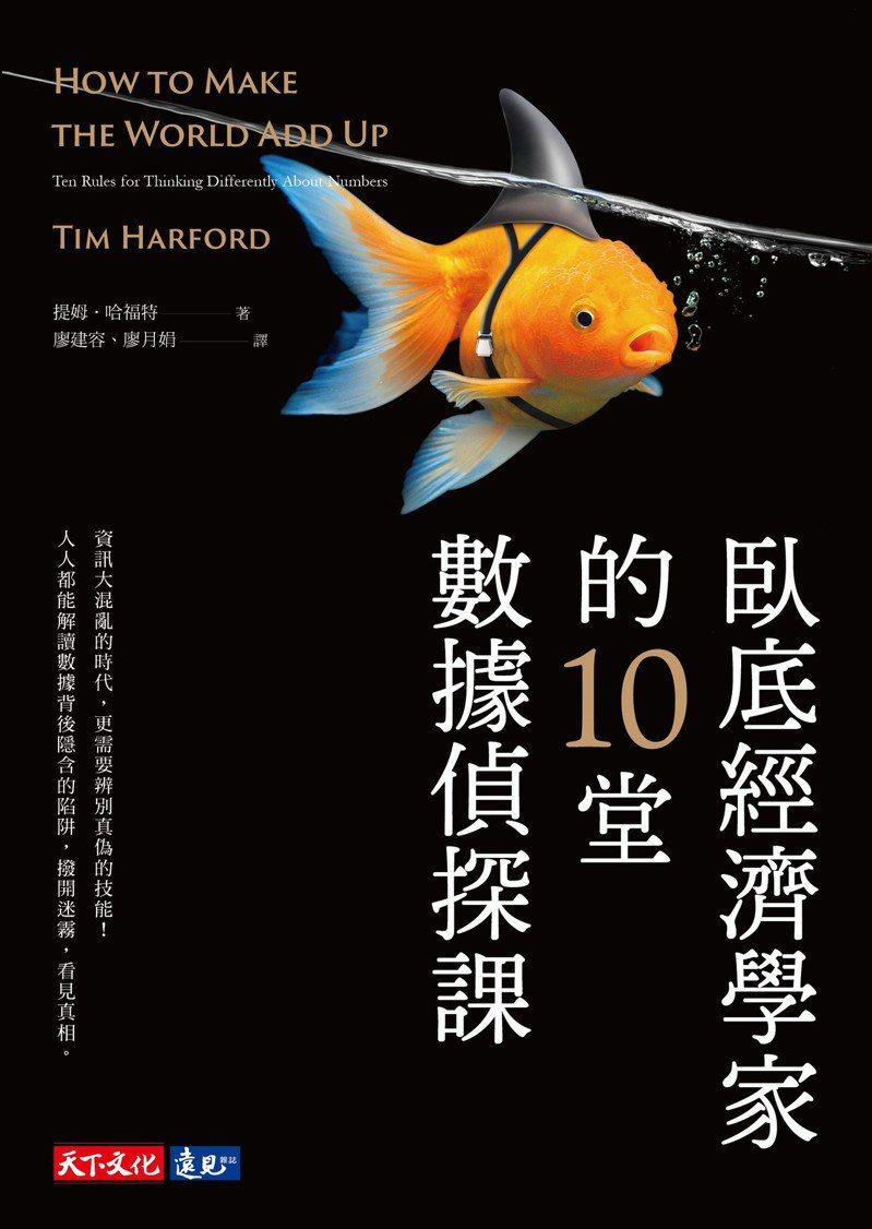 書名:《臥底經濟學家的10堂數據偵探課》   作者:提姆.哈福特 Tim Harford 出版社:天下文化  出版日期:2021年8月30日