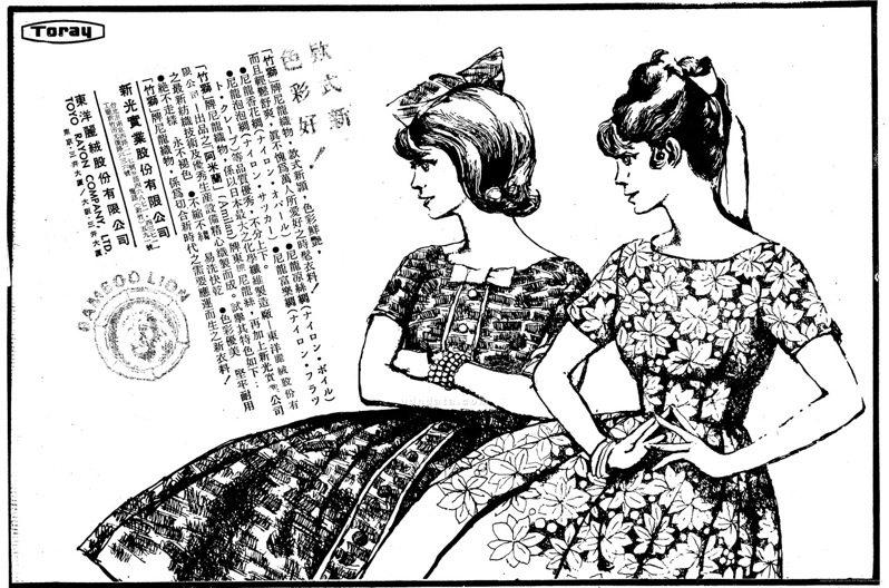 〈竹獅牌尼龍織物〉,《聯合報》1962年3月12日,5版