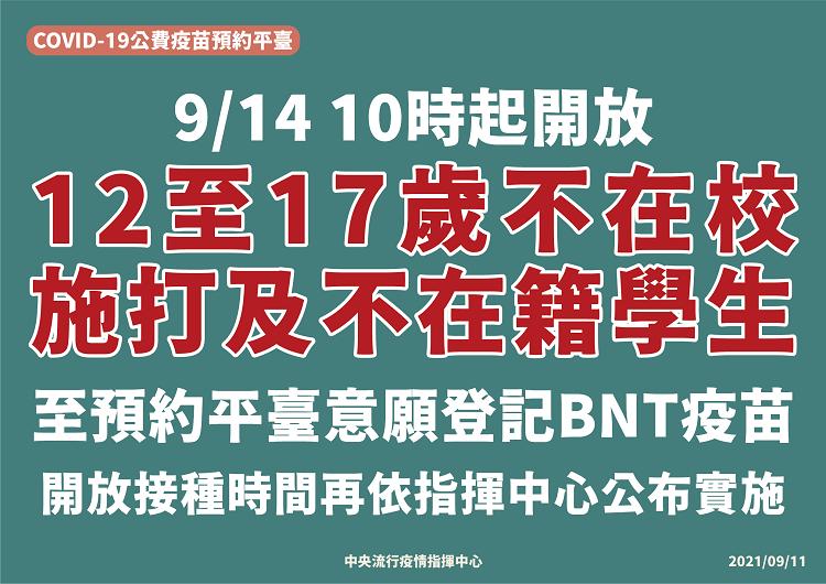 於9月14日10時起,開放「12至17歲不在校施打及不在籍學生」至預約平臺意願登...