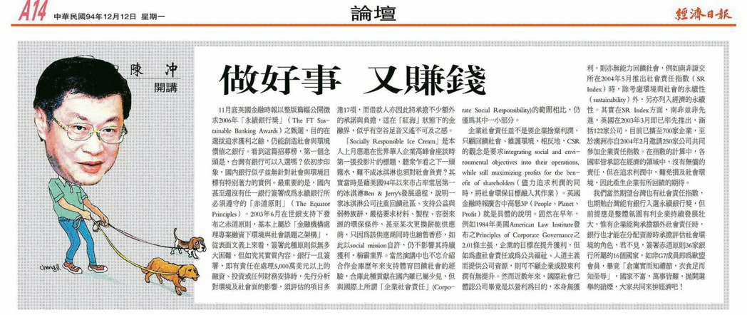 陳冲的演講主軸與經濟日報甚有淵源,先由2005年的專欄文章「做好事又賺錢」說起。...