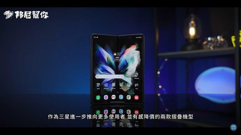 YouTube頻道「邦尼幫你」介紹三星旗艦摺疊手機「Galaxy Z Fold3 5G」,展開螢幕後可達7.6吋。(翻攝自YouTube頻道「邦尼幫你」)