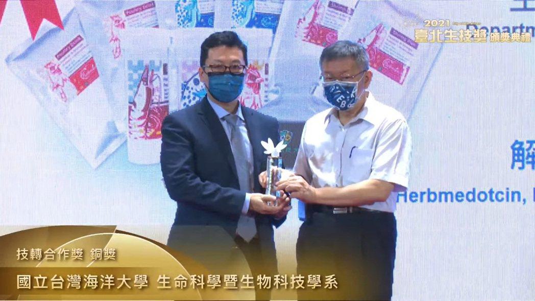 海大團隊由林翰佳教授代表接受「2021臺北生技獎」技轉合作獎。 海大/提供