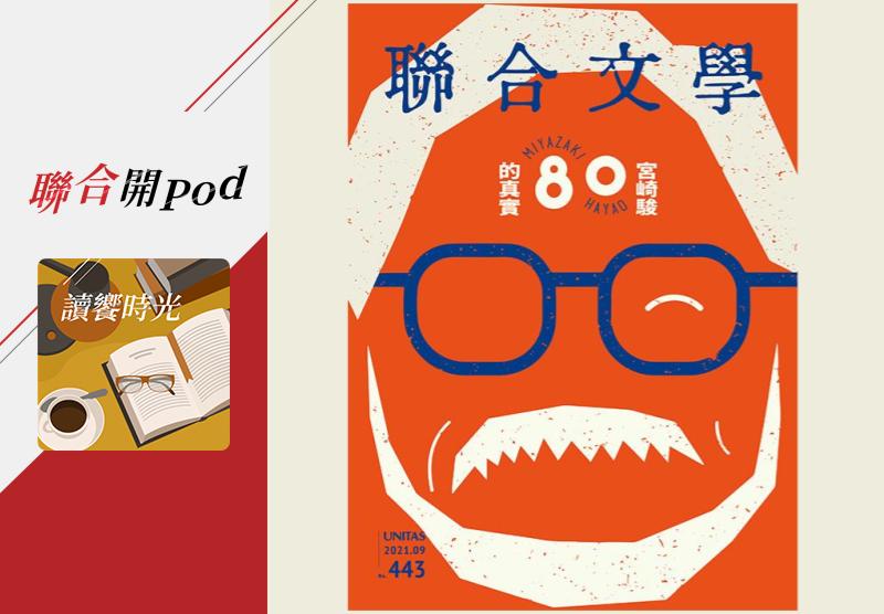 動畫大師宮崎駿今年80大壽,聯合文學雜誌九月封面故事做「宮崎駿的真實」。圖/取自聯合文學網站