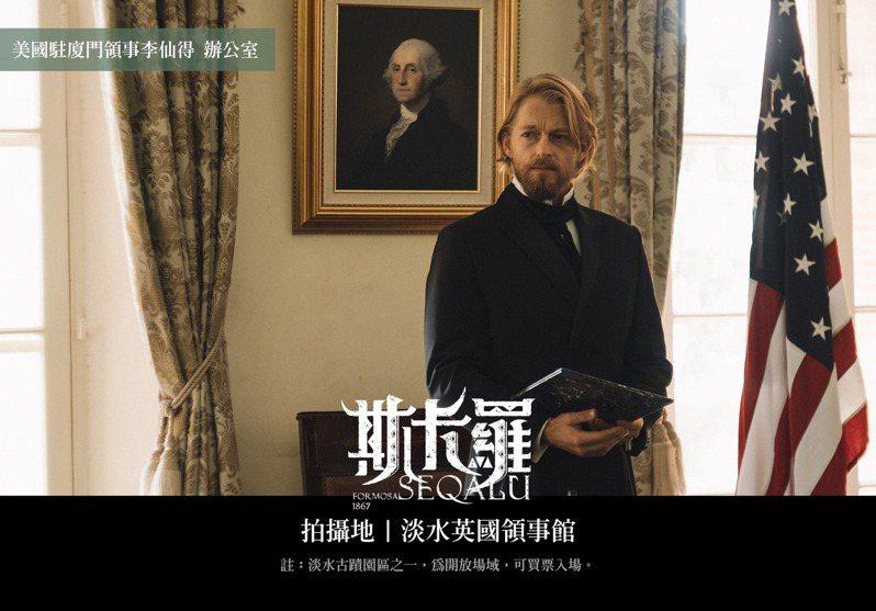 《斯卡羅》劇中由法比歐飾演的李仙得長相英俊被認為與真實有差異。圖/取自斯卡羅臉書