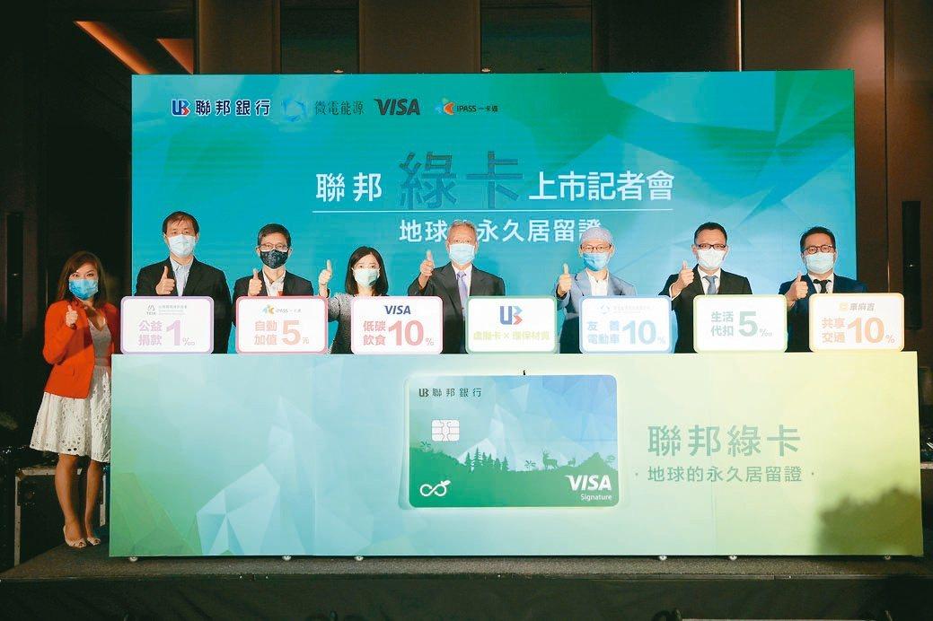 微電能源董事長王愍廸(右三)號召多家股東企業代表,出席「綠卡」上市記者會,呼籲大...