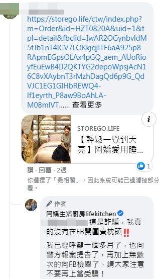 阿嬌兩週前就提到遭盜用圖片。 圖/擷自facebook。