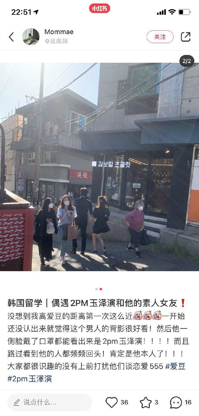 玉澤演遭網友直擊與女友低調約會。 圖/擷自小紅書APP
