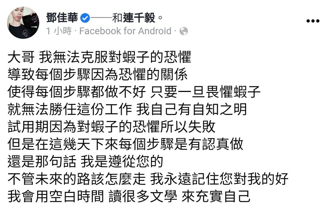 鄧佳華透露自己對蝦子恐懼,因此決定離職。 圖/擷自facebook