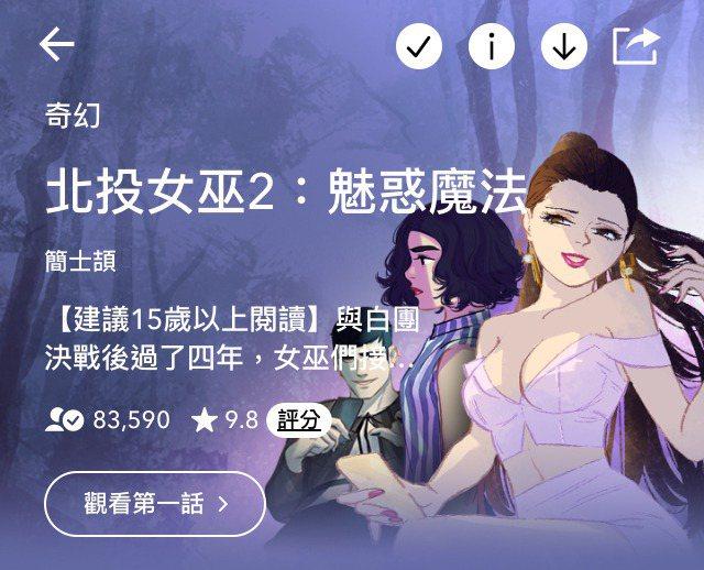 漫畫《北投女巫》人氣高漲,現已連載至第二季。 圖/翻攝自 LINE Webtoon