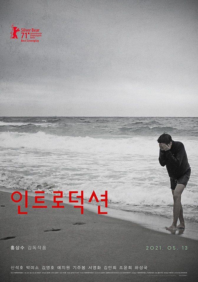 《引言》的收尾來到海灘,洪常秀則再度透過剪輯的特性,於非線性的時間軸上虛晃一招,...