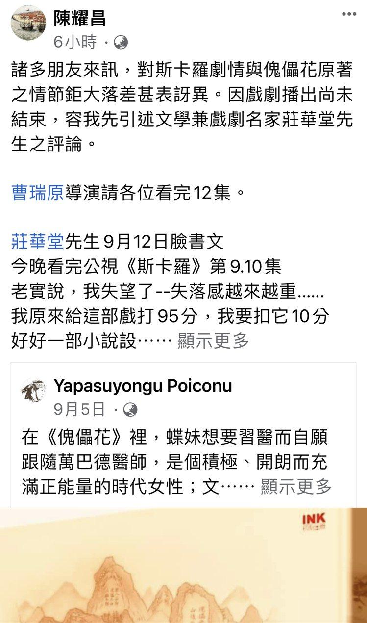 公視年度大戲斯卡羅在網路上引發許多討論。圖/取自陳耀昌臉書