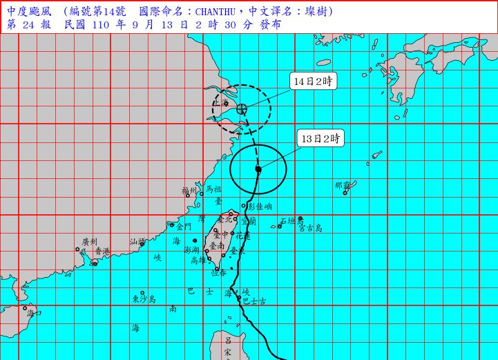 璨樹颱風遠離台灣,西南部明顯降雨。截圖自中央氣象局