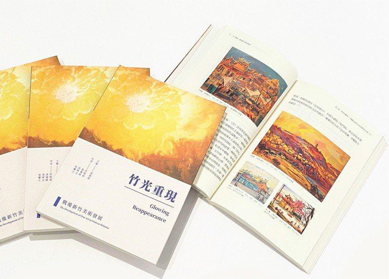優等獎《竹光重現─戰後新竹美術發展》封面及內頁。圖/新竹市政府提供