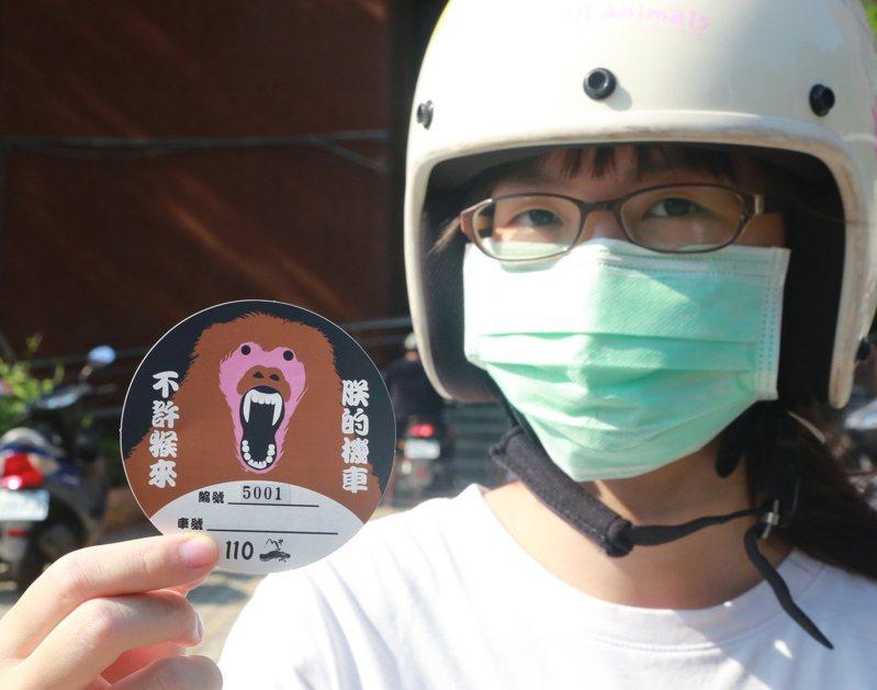 中山大學新學期的機車停車證「「朕的機車,不許猴來」機停證,設計逗趣,獼猴怒吼圖幽默呈現中山人猴共處的意象。圖/中山大學提供