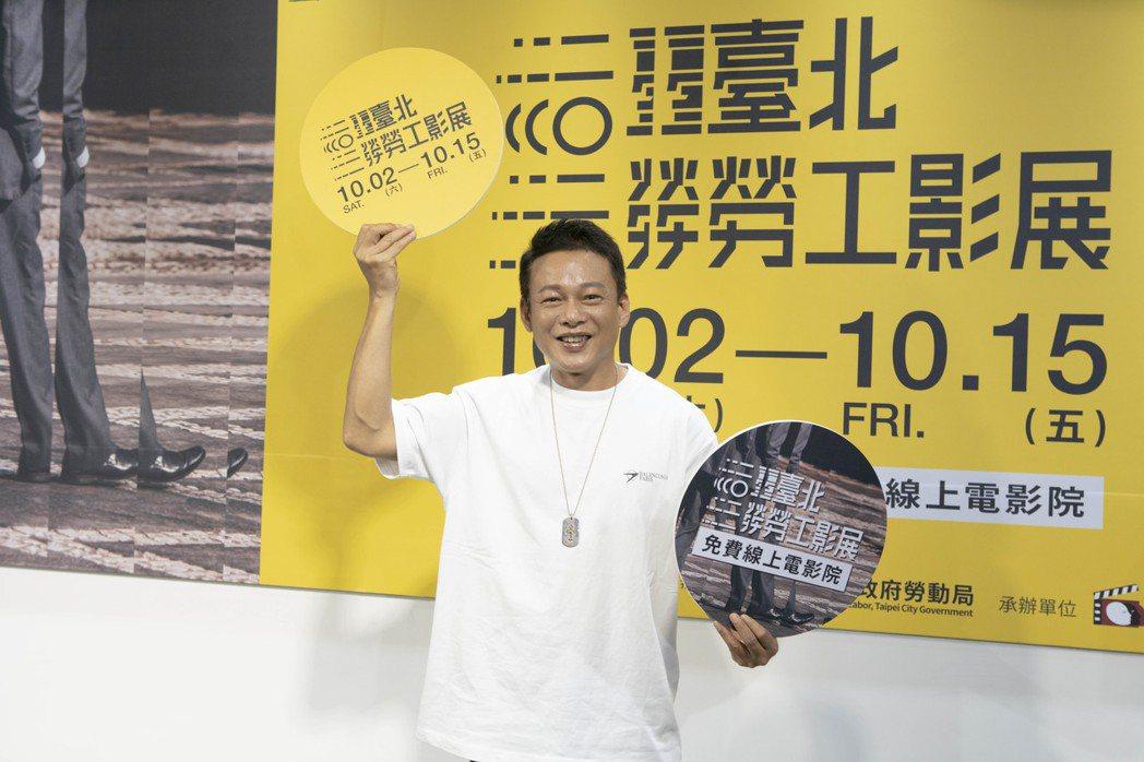 李康生擔任2021臺北勞工影展形象大使。圖/電影戲劇業職業工會提供
