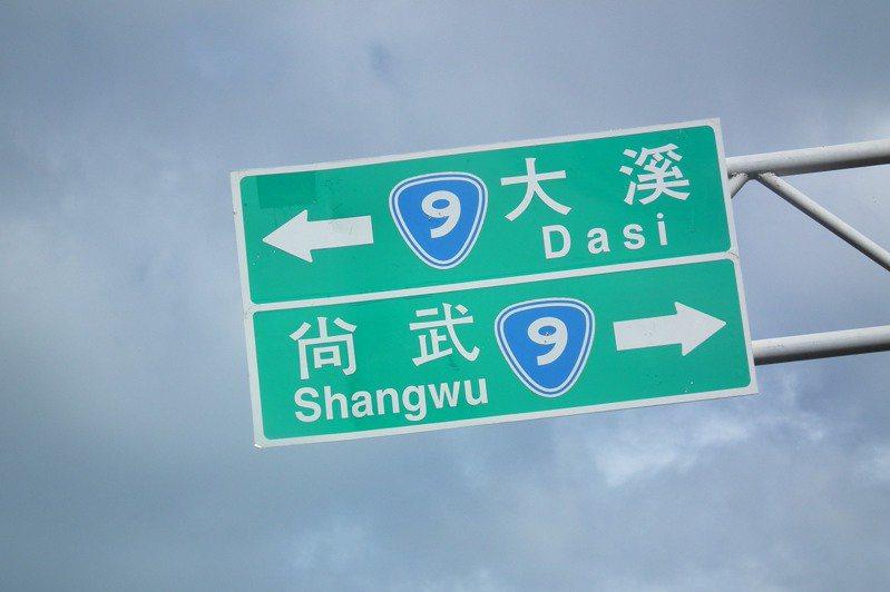 省道台9線過去稱為東部幹線,其後編為省道台9線。圖/聯合報系資料照片