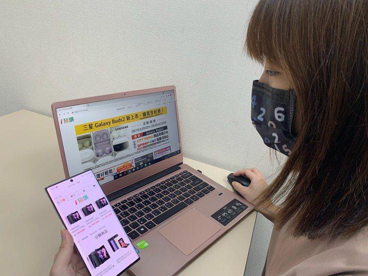 7-ELEVEN「i預購」設立的「SAMSUNG三星品牌館」與三星官網同步販售電...