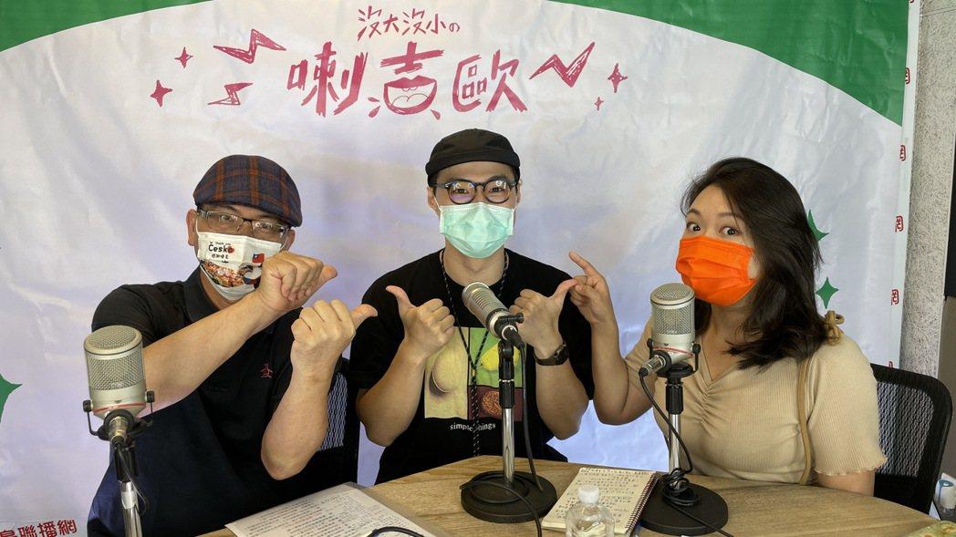 網紅「High咖」(中)日前上Podcast節目「沒大沒小喇吉歐」。圖/「沒大沒