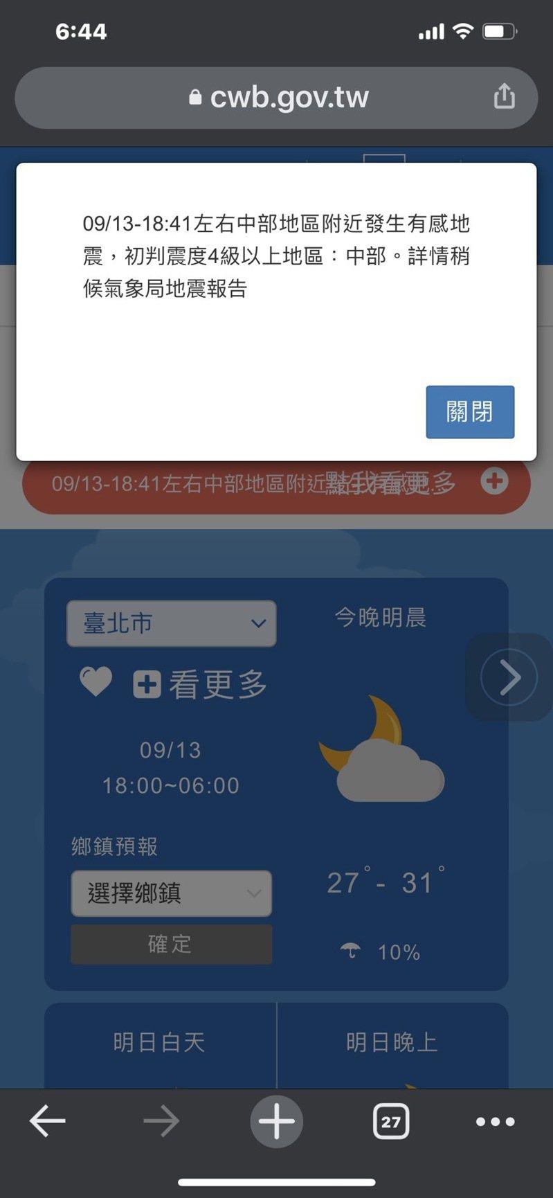 今晚6時41分南投縣仁愛鄉傳出規模5.6的地震,台中市感受的明顯搖晃。圖/摘自中央氣象局