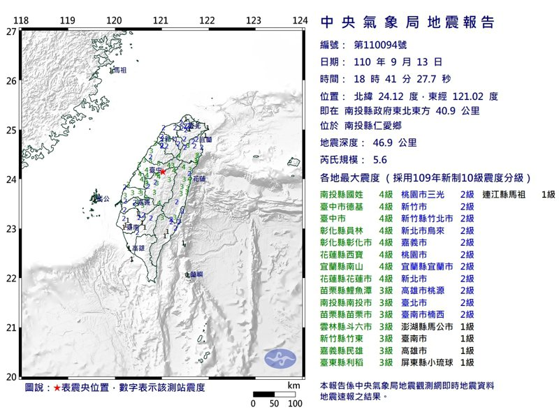 中央氣象局地震測報中心主任陳國昌表示,這次地震因為深度非常深,最大震度四級分布範圍很廣,大概分布整個中部地區,都有四級震度,往北、往南逐漸遞減。圖/中央氣象局提供