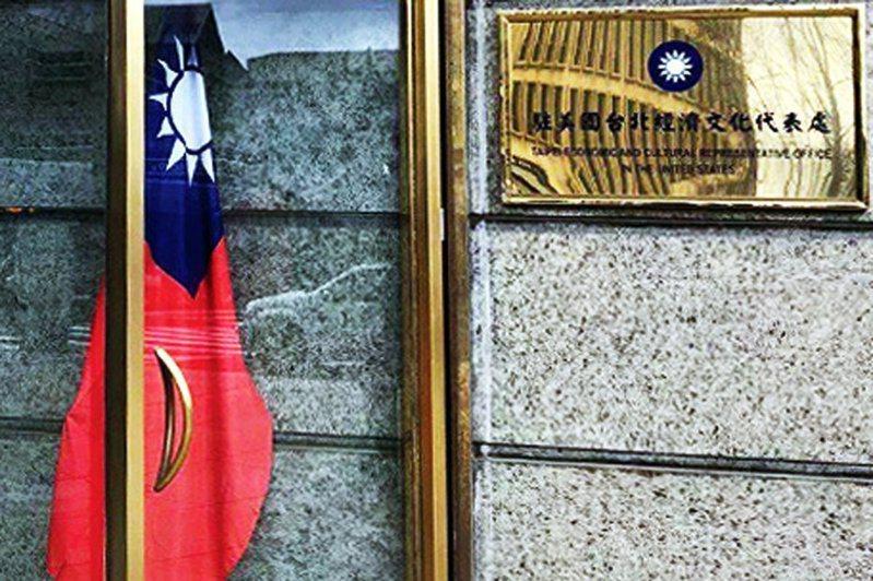 英媒報導,美方考慮將台灣在美國的代表機構更名為「台灣代表處」。圖/聯合報系資料照片