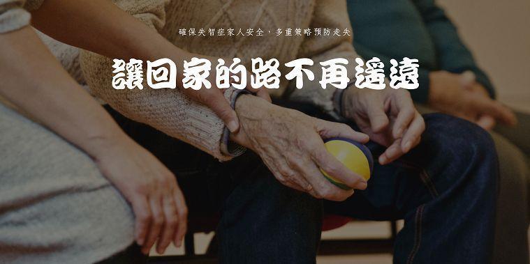 照顧者做好準備,才能有效預防失智家人走失問題。 圖/台灣大哥大提供