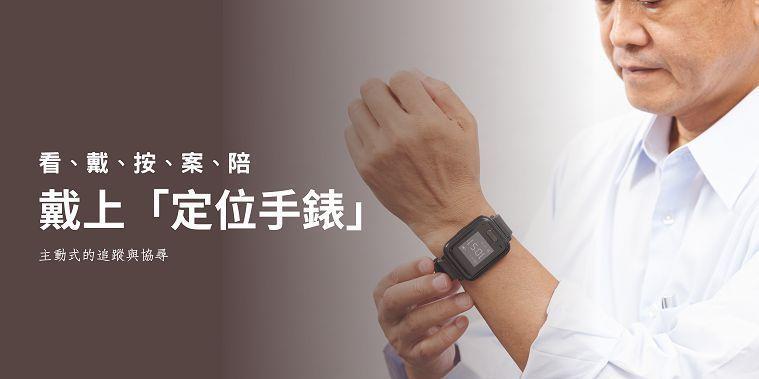 預防走失須採取多重策略。 圖/台灣大哥大提供