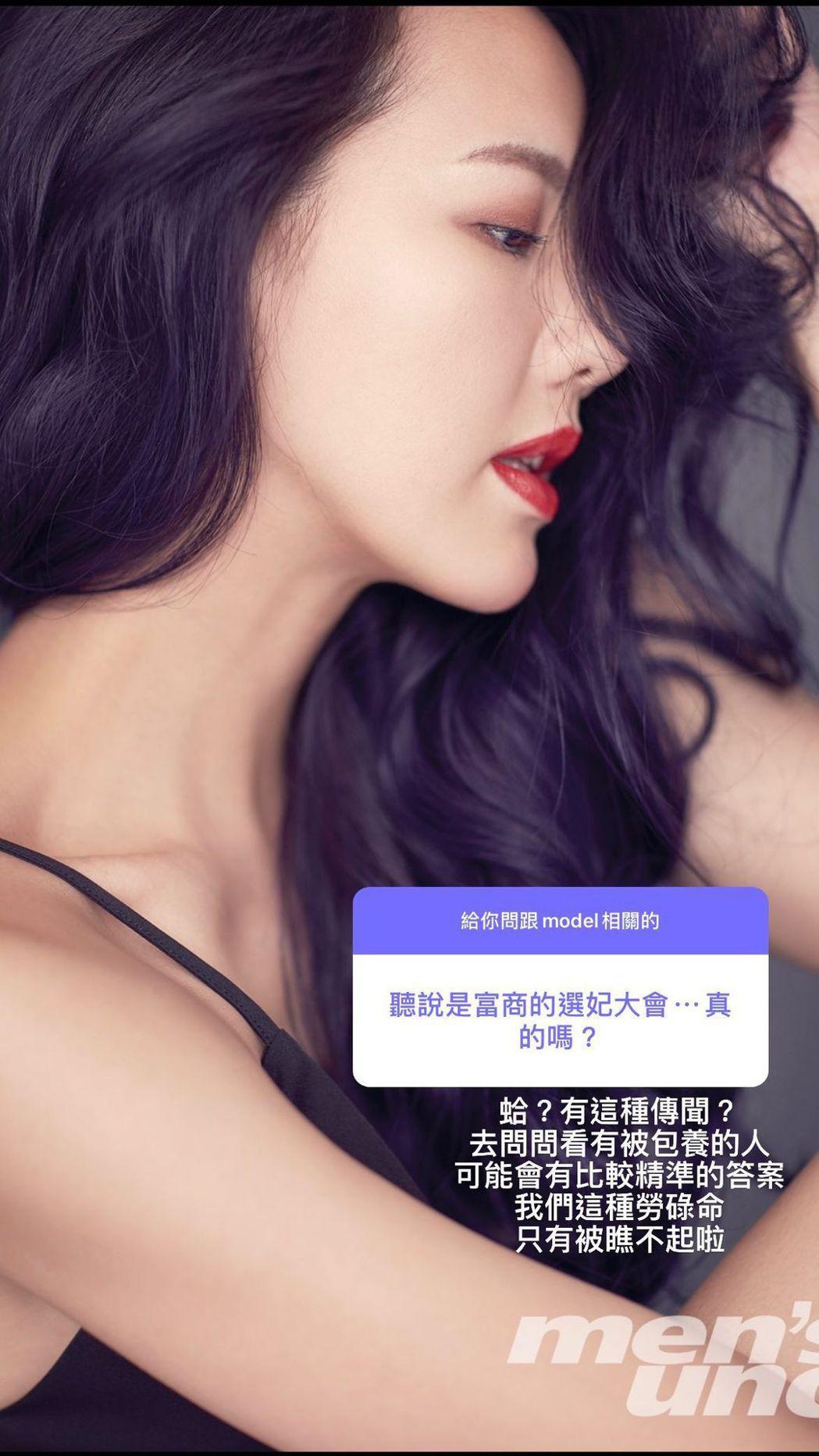 劉雨柔回答網友關係模特兒界的問題。 圖/擷自劉雨柔IG