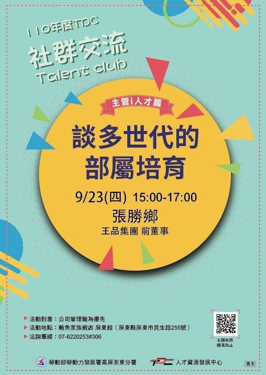 9月23日活動宣傳海報。 TDC/提供。