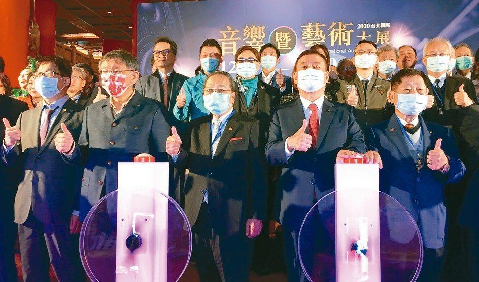 圖為第41屆台北國際音響暨藝術大展開幕,由台北市長柯文哲(前排左二)、台北市電器...