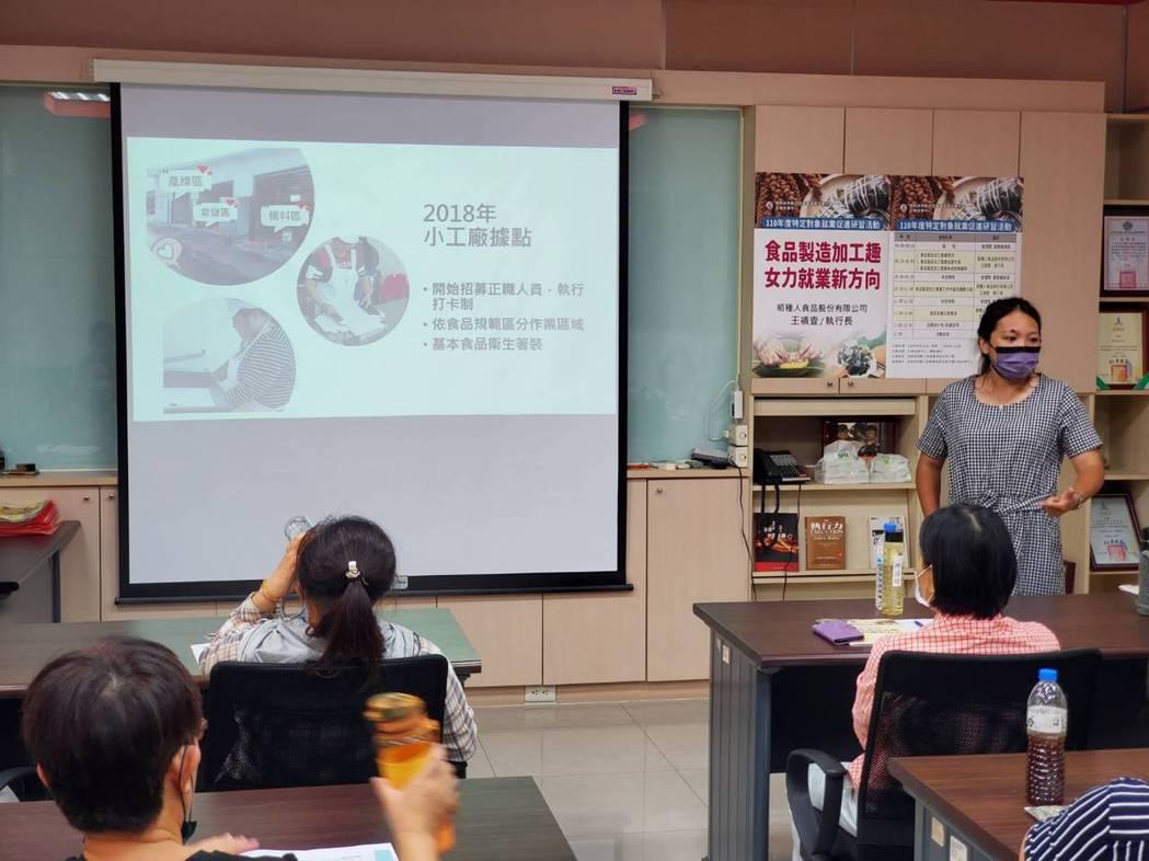 勞動部台東就業中心14日舉辦「食品製造加工趣、女力就業新方向」就業促進活動,邀產...