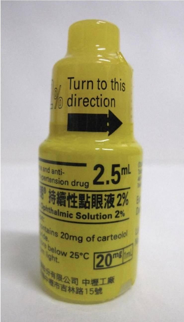 「大塚美特朗持續性點眼液2%」發現不純物,被要求回收。圖/食藥署提供