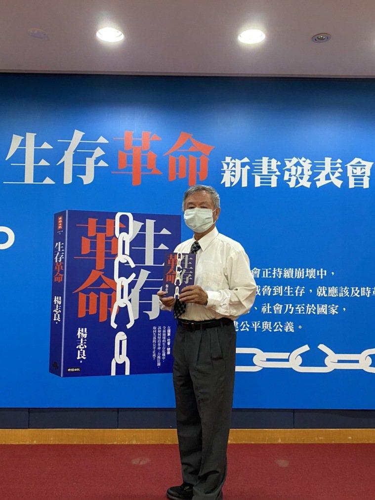 前衛生署長楊志良今天舉行「生存革命」新書發表會。記者蕭羽耘/攝影