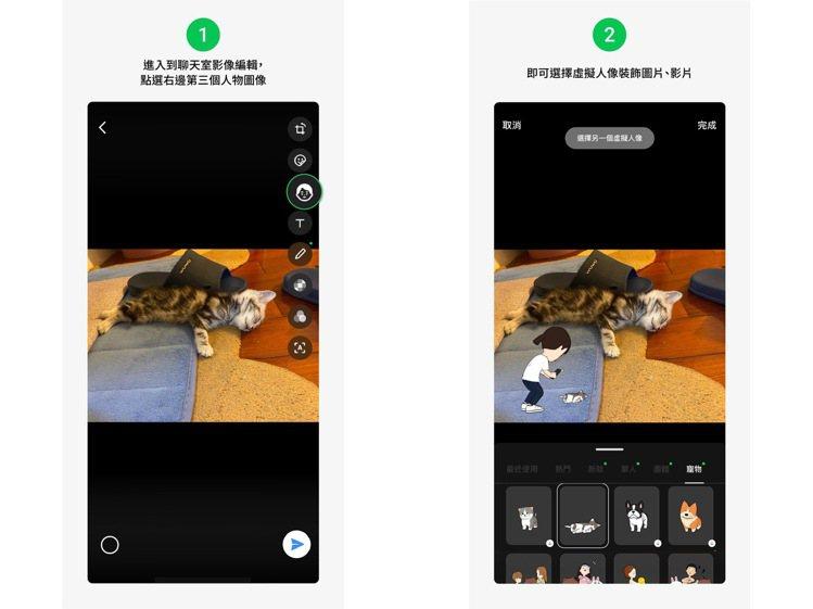 LINE照片及影像編輯畫面中,現在支援虛擬人像功能,讓影像更活潑有互動性。圖/摘...