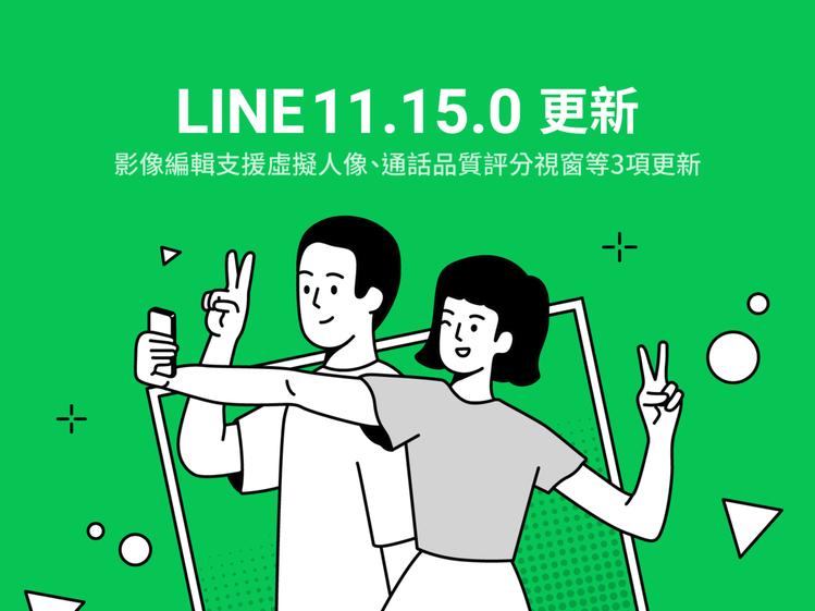 手機雙系統更新LINE 11.15.0後,有3大功能更新。圖/摘自LINE台灣官...